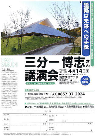 女性委員会25周年記念事業講演会.jpg